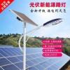 农村道路用LED路灯路政建设用一体化风光互补太阳能LED路灯