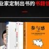 出书大师网为企业家定制出书_策划组稿出版营销打造书籍作者IP