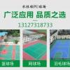 篮球场地胶网球场羽毛球场排球场弹性丙烯酸新国标塑胶硅pu球场