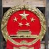 制造大型徽章厂_定制国徽_定制金属警徽