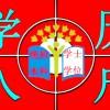 2020年本科生如何凭学历办理入户广州?