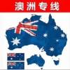 澳洲整柜海运门到门 家具海运墨尔本费用查询