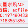 ACF 现回收ACF 求购ACF