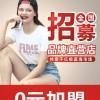 北京传祺伟业全新产品FIBIE非比电子烟雾化器诚招加盟咨询