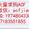 长期求购ACF 现收购ACF