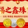 南通黄金回收 就找福之鑫珠宝 25年诚信经营 实力雄厚