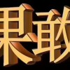 新百胜娱乐网址w w w.xbs2277.com