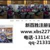 新百胜网投娱乐实力打造最火爆的网投平台13114166111