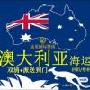 广州晟龙跨境转运到澳洲