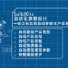 SolidKits提供自动参数设计工具 SW软件选型