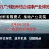 2021广州医养结合健康产业博览会