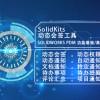 PDM流程增强插件 SW动态会签工具 SolidKits