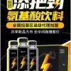 2020年推出的娃哈哈添把劲氨基酸饮料居然在2021年火了?