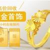 福之鑫珠宝 全国上门回收金银贵金属黄金金条金币首饰
