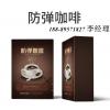 能量咖啡固体饮料加工生产/魔芋膳食纤维固体饮料加工定制