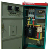 YGQ低压固态软启动柜,电机软启动柜厂家